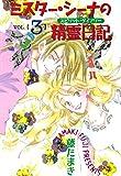ミスター・シーナの精霊日記(3) (Charaコミックス)