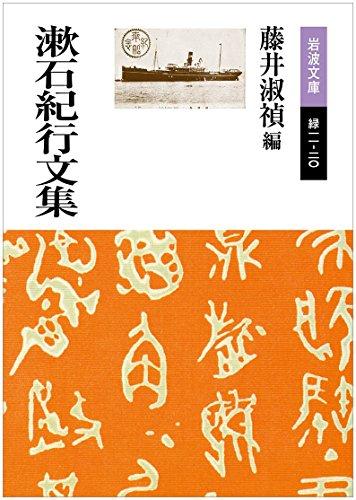 漱石紀行文集 (岩波文庫)の詳細を見る