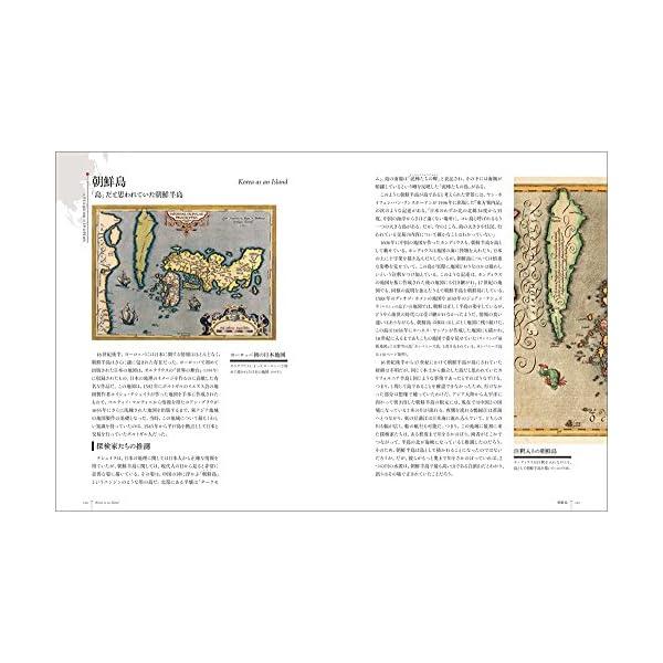世界をまどわせた地図 伝説と誤解が生んだ冒険の物語の紹介画像2