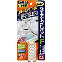 浴槽・洗面台用 水あか落とし あきらめていた汚れが、スッキリ落ちる 生活用品 ダイヤモンドパッドF 超強力研磨材 人工大理石・FRP浴槽用 【3個セット】
