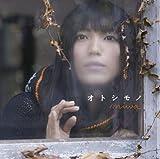 オトシモノ(初回生産限定盤)(DVD付)