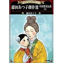 まんがグリム童話 藤田あつ子傑作選 中国悪女伝説 (4)