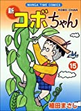 新コボちゃん 15 (まんがタイムコミックス)