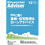 Financial Adviser 2012年12月号 (ファイナンシャル・アドバイザー)