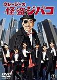 クレージーの怪盗ジバコ 【東宝DVDシネマファンクラブ】
