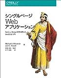 シングルページWebアプリケーション ―Node.js、MongoDBを活用したJavaScript SPA