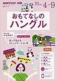NHK ラジオ おもてなしのハングル 2020年4~9月 (語学シリーズ NHKテキスト)