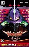 激アツ!! パチゲー魂 Portable VOL 1 「ヱヴァンゲリヲン~真実の翼~」 (限定版)