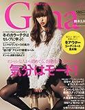 Gina(ジーナ) 7 (JELLY 2012年12月号増刊) [雑誌] 画像