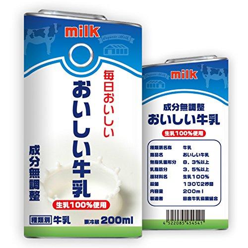 glo グロー 専用スキンシール グローシール 牛乳 ラミネート ステッカー おいしい牛乳 飲み物 全面対応 超高精細 高品質 funks glo-stk-milk-01 (01 おいしい牛乳)