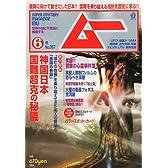ムー 2011年 06月号 [雑誌]
