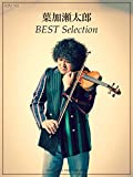 ピアノソロ 中級 葉加瀬太郎 BEST Selection