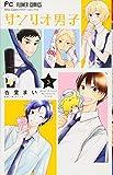 サンリオ男子 3 (少コミフラワーコミックス)