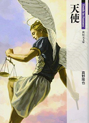 天使 (新紀元文庫)
