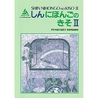 教師用指導書 (新日本語の基礎)