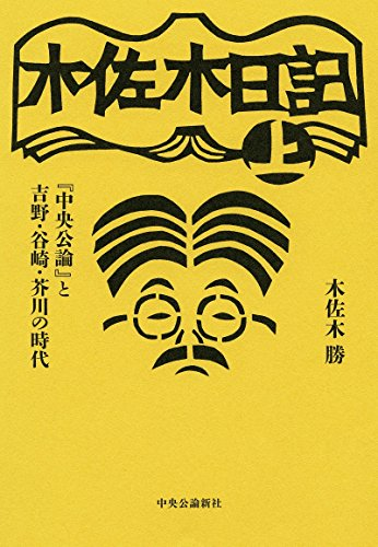 木佐木日記(上) - 『中央公論』と吉野・谷崎・芥川の時代