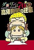 ダーリンは70歳・高須帝国の逆襲 (コミックス単行本) 画像