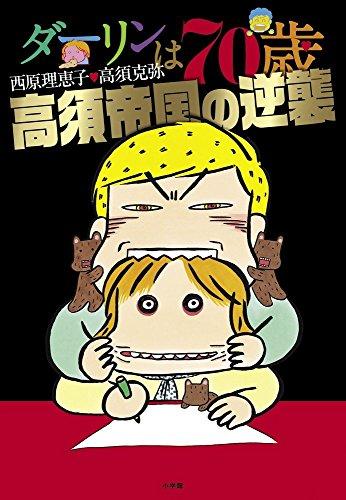 ダーリンは70歳・高須帝国の逆襲 (コミックス単行本)