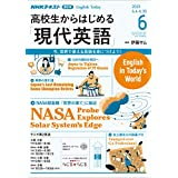 NHKラジオ 高校生からはじめる「現代英語」 2019年 6月号 [雑誌] (NHKテキスト)