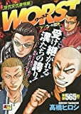WORST 世代交代激情編―アンコール出版 (秋田トップコミックスW)