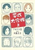 平成大家族 / アキヤマ 香 のシリーズ情報を見る
