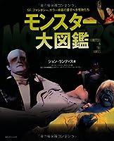 モンスター大図鑑 (ネコ・パブリッシングのビジュアルガイドブック)