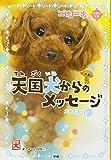 天国犬からのメッセージ: スキだから。 (一歩一歩)