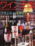 ワイン王国 2011年 03月号 [雑誌] 画像
