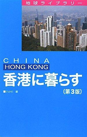 香港に暮らす (地球ライブラリー)