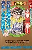 中華一番!公式ガイドブック―だれも知らないおもしろ大百科! (少年マガジンコミックスDX)