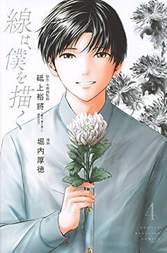 線は、僕を描く(4) (講談社コミックス)