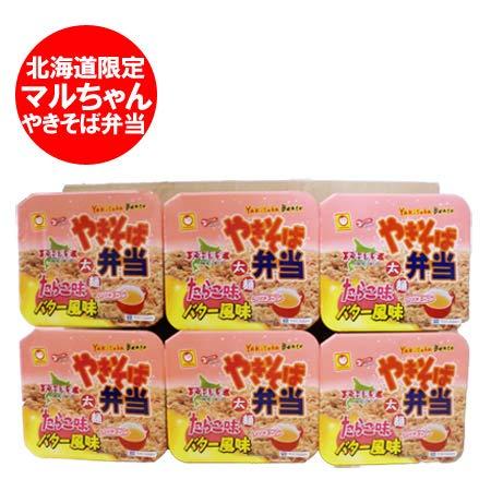 マルちゃん カップ麺 送料無料 焼きそば 即席カップめん 東洋水産 やきそば弁当 たらこ バター 味 (スープ付) 12食入 1ケース(1箱) 北海道限定 カップやきそば やきべん たらこバター