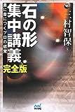 石の形 集中講義 完全版 ~楽に身につくプロの感覚~ (囲碁人ブックス)