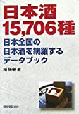 日本酒15,706種―日本全国の日本酒を網羅するデータブック