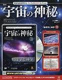 宇宙の神秘全国版(70) 2017年 5/17 号 [雑誌]