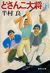 どさんこ大将(下) (集英社文庫)