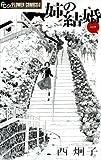 姉の結婚 / 西 炯子 のシリーズ情報を見る