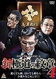 新・極道の紋章4[DVD]