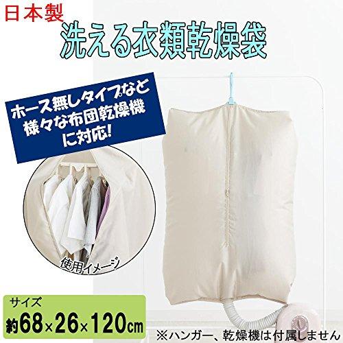 日用品 収納用品 関連商品 日本製 ホース無しタイプ布団乾燥...