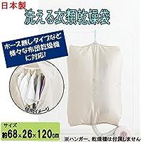日本製 ホース無しタイプ布団乾燥機にも対応 洗える衣類乾燥袋