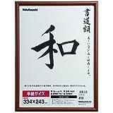 ナカバヤシ 木製書道 額 フ-CDW-122