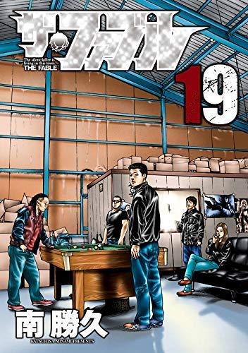 ザ・ファブル コミック 1-19巻セット