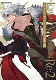 ロード オブ ヴァーミリオンRe:2 画集 金 ~Ver. R2.0 Illustrations GOLD~(書籍/雑誌)