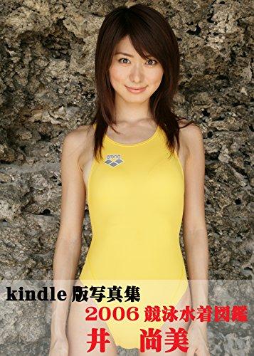 Amazon.co.jp: 2006競泳水着図...