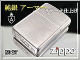 zippo ジッポー ライター アーマー armor STERLING 純銀 スターリングシルバー アーマーサテーナ NO.27