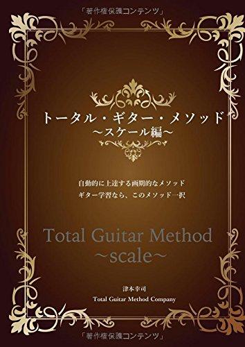 トータル・ギター・メソッド〜スケール編〜 (MyISBN -...