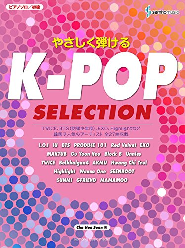 ピアノソロ 初級 やさしく弾ける K-POP SELECTION