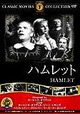 ハムレット [DVD] 画像