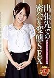 美しすぎる人妻OL'2 高梨あゆみ 出張先での密会&変態SEX [DVD]