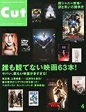 Cut (カット) 2013年 04月号 [雑誌]